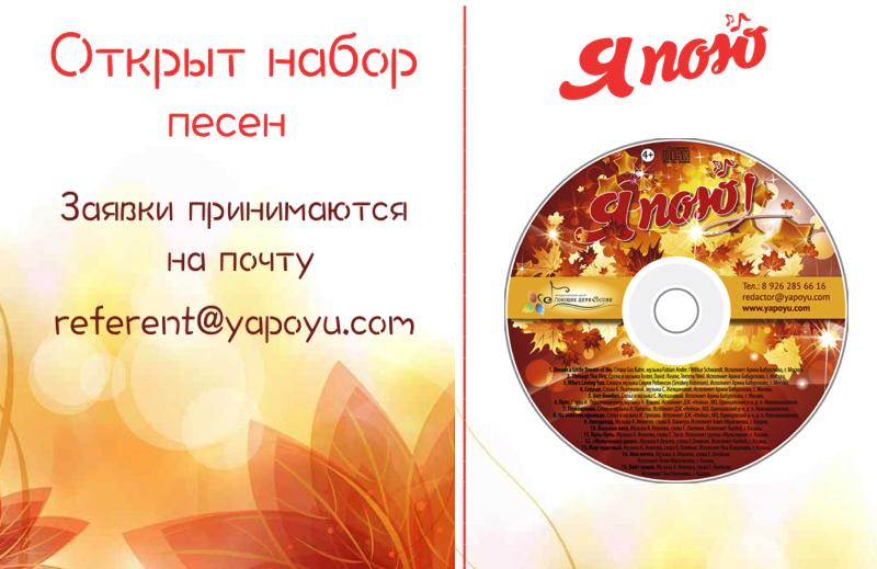 диск ноябрь 2 .jpg