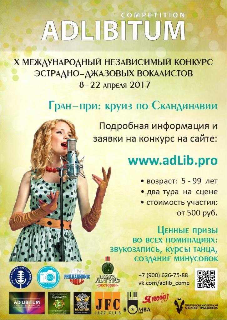 adlib_comp_poster.jpg